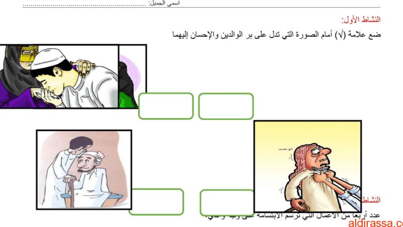 اوراق عمل بر الوالدين تربية إسلامية الفصل الاول الصف الرابع