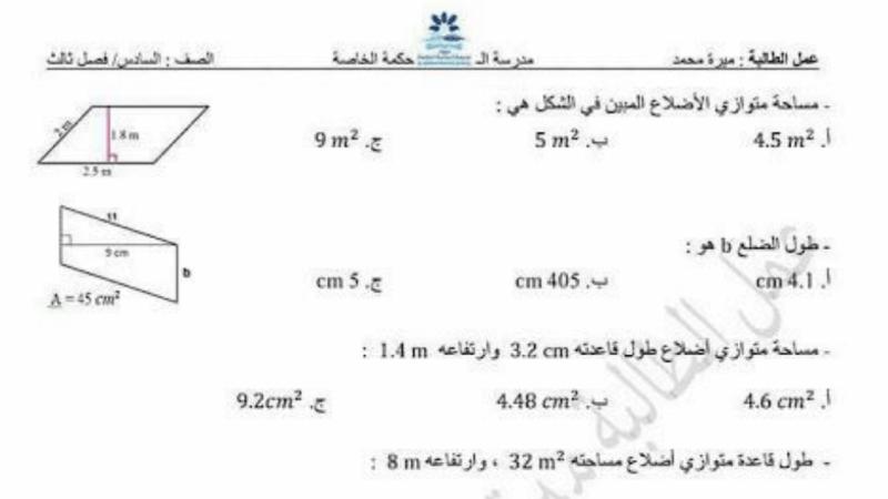 اوراق عمل شاملة رياضيات للصف السادس الفصل الثالث