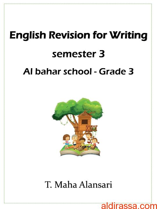 تدريبات 2 مراجعة لامتحان الكتابة لغة إنجليزية الصف الثالث الفصل الثالث