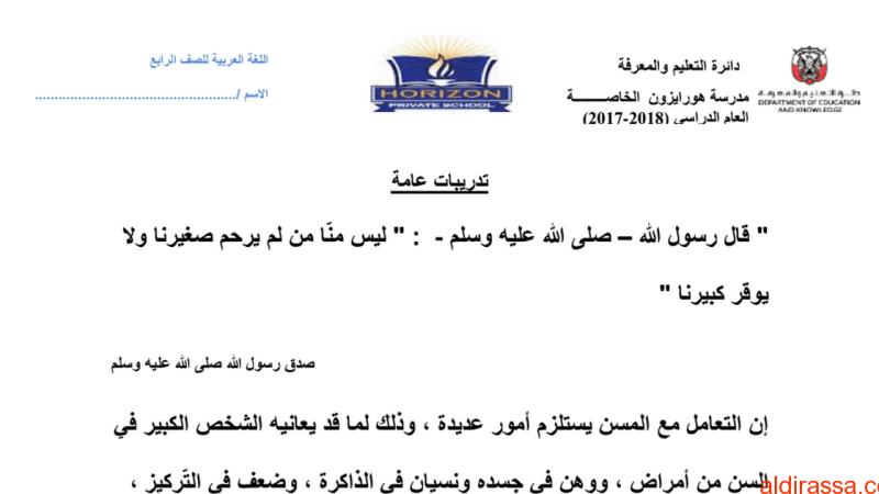 تدريبات درس التعامل مع الكبار لغة عربية الفصل الاول الصف الرابع