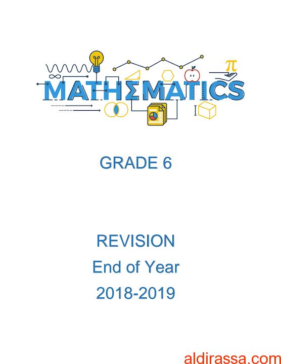 تدريبات شاملة نهاية الفصل الثالث رياضيات الصف السادس