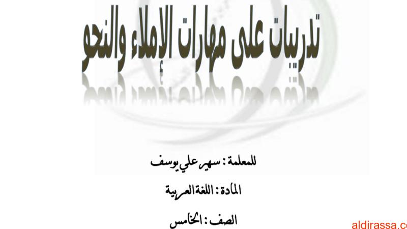 تدريبات في مهارات النحو والإملاء اللغة العربية الصف الخامس