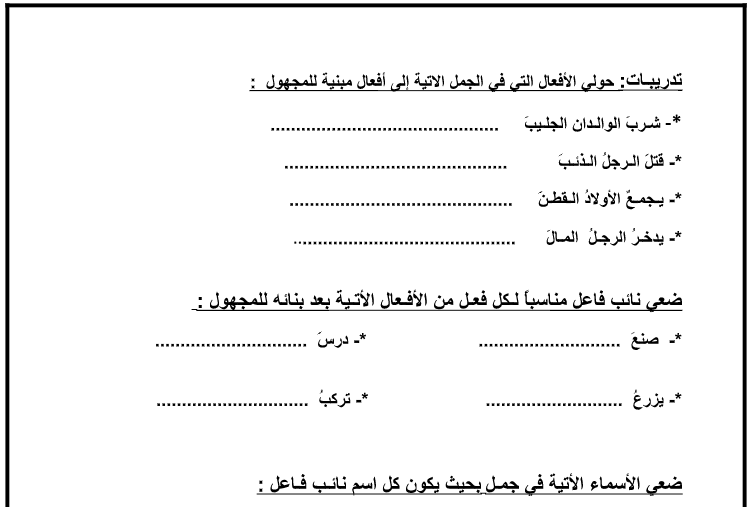 تدريبات نائب الفاعل عربي للصف السابع الفصل الثاني