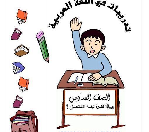 تدريبات وتوجيهات لغة عربية الصف السادس الفصل الثالث