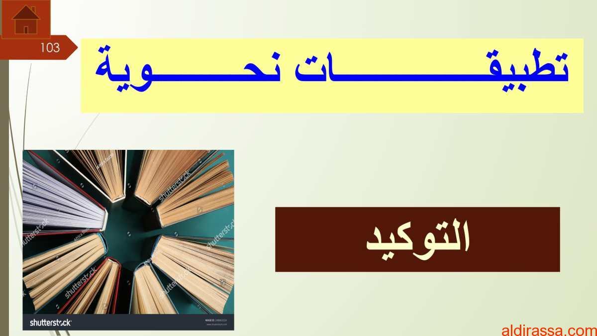 تطبيقات نحوية التوكيد مع الاجابات لغة عربية الصف الثاني عشر