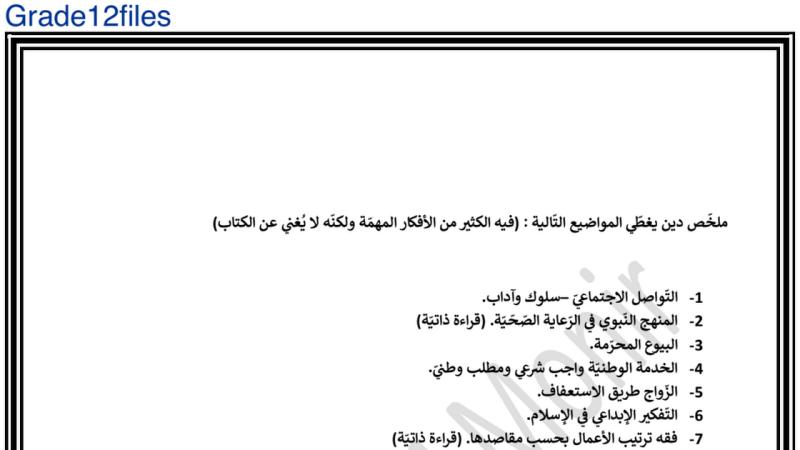 تلخيص ثاني لجميع دروس الفصل الثالث للتربية الاسلامية للصف الثاني عشر متقدم