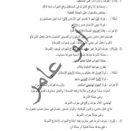 ملخص لدرس أدوات الشرط غير الجازمة لغة عربية الصف الثامن الفصل الثاني