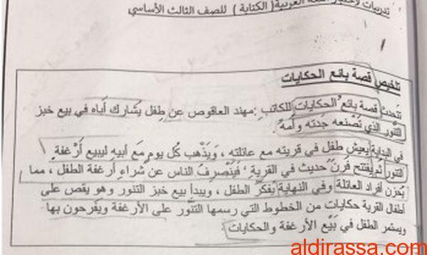 تلخيص قصص كتاب الطالب لغة عربية الصف الثالث الفصل الثالث