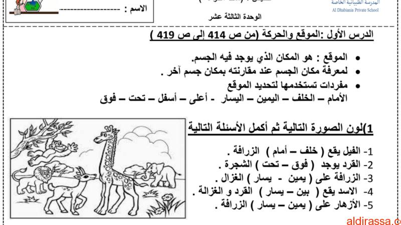 تلخيص وأسئلة متنوعة للوحدة 13 علوم الفصل الثالث الصف الثانى