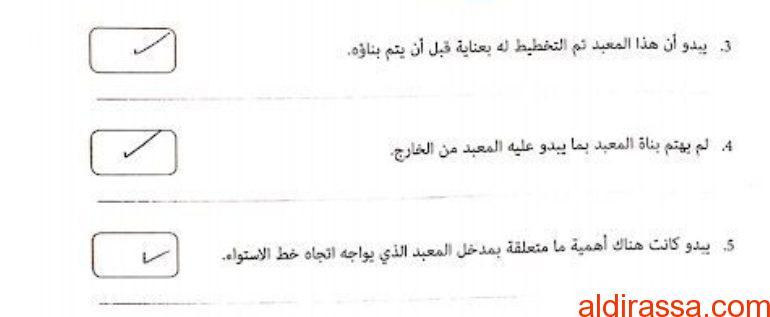 حل الفصل الحادي عشر والثاني عشر من كتاب الإمارات تاريخنا الصف الثانى عشر الفصل الثالث