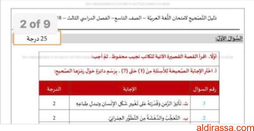 حل امتحان 2019 عربي الصف التاسع الفصل الثالث