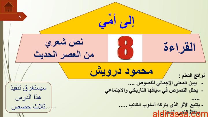 الحل لدرس إلى أمي لغة عربية الصف الثانى عشر الفصل الثالث
