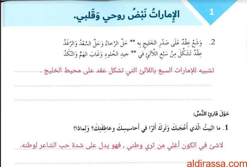 الحل لدرس الإمارات نبض روحي وقلبي عربي ثامن