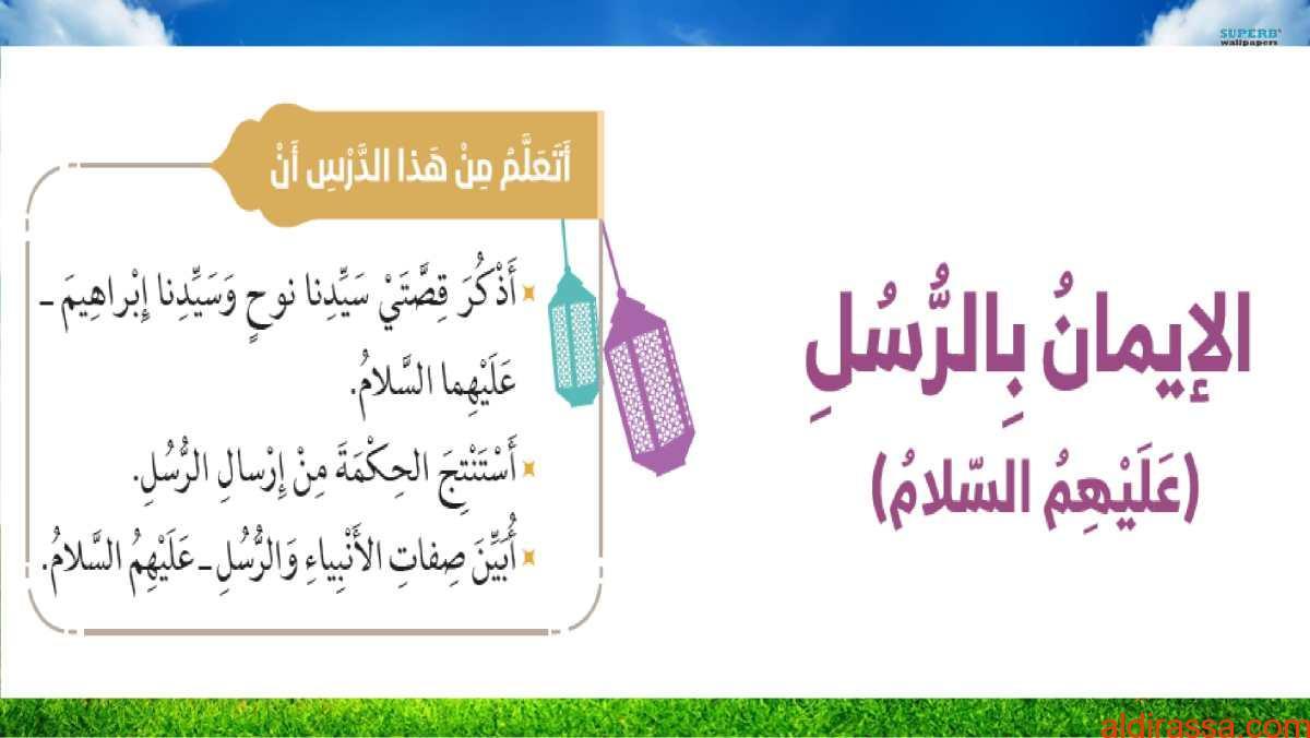 الحل لدرس الايمان بالرسل تربية اسلامية الصف الثاني الفصل الاول
