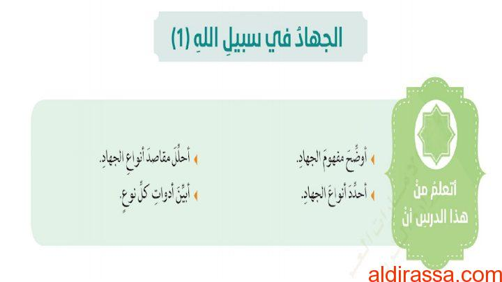 الحل لدرس الجهاد في سبيل الله (1) تربية إسلامية الصف العاشر الفصل الثالث