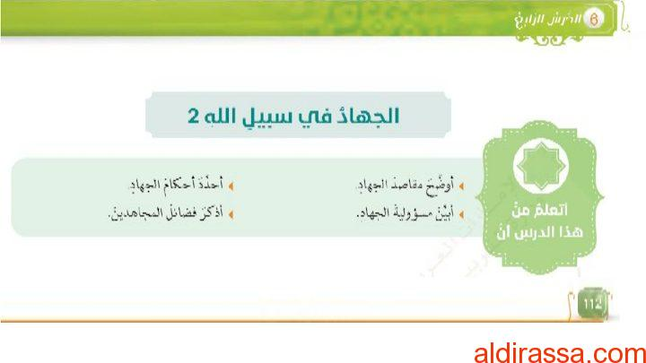 الحل لدرس الجهاد في سبيل الله (2) تربية إسلامية الصف العاشر الفصل الثالث