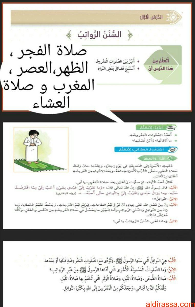 الحل لدرس السنن الرواتب تربية إسلامية الصف الرابع الفصل الثاني