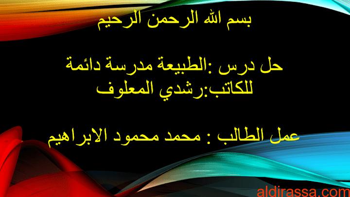 الحل لدرس الطبيعة مدرسة دائمة لغة عربية الصف العاشر