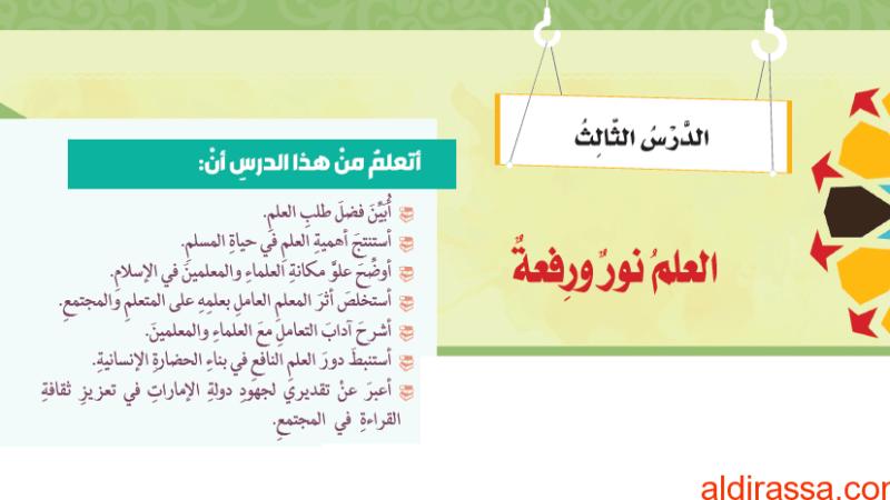الحل لدرس العلم نور ورفعة للصف الثامن مادة التربية الاسلامية