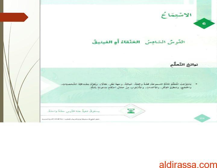 الحل لدرس العنقاء والفينيق لغة عربية الصف الثامن الفصل الثالث