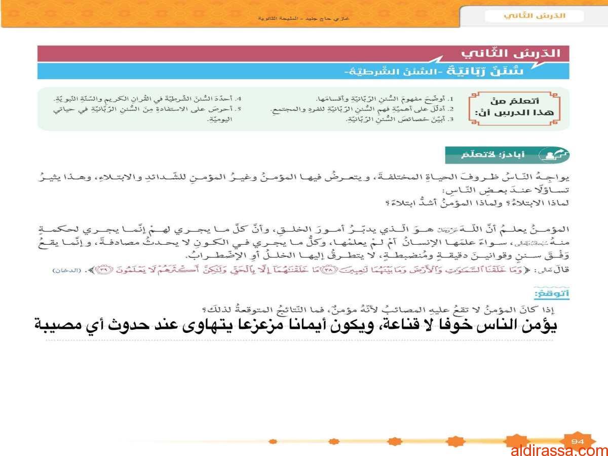 الحل لدرس سنن ربانية السنن الشرطية تربية إسلامية الصف الثانى عشر الفصل الاول