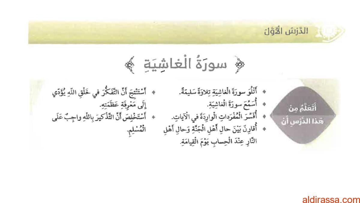 الحل لدرس سورة الغاشيه تربية إسلامية الصف الرابع الفصل الثاني