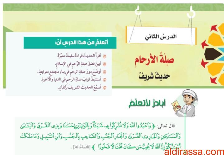 الحل لدرس صلة الارحام تربية اسلامية الصف الثامن الفصل الثالث