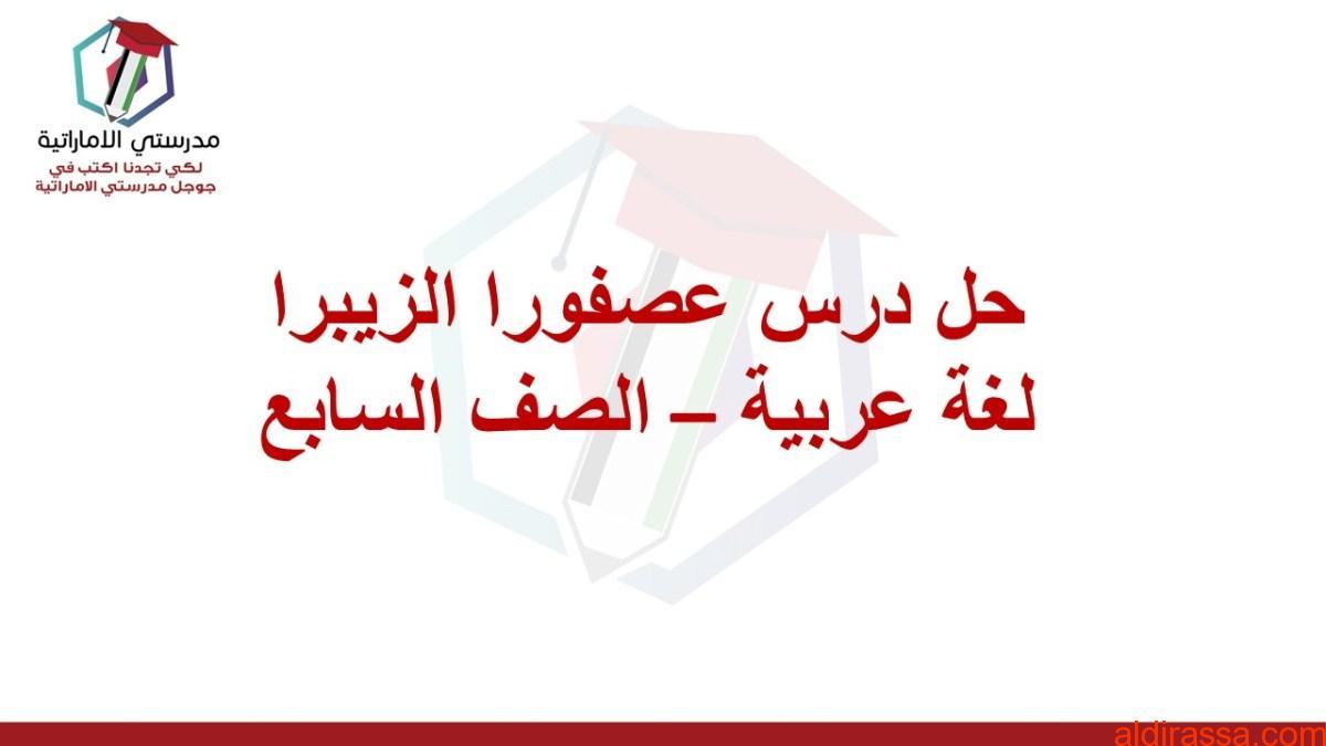 الحل لدرس عصفور الزيبرا لغة عربية الصف السابع الفصل الثالث