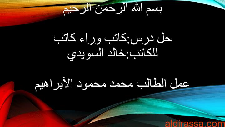 الحل لدرس كاتب وراء كاتب لغة عربية الصف العاشر الفصل الثالث
