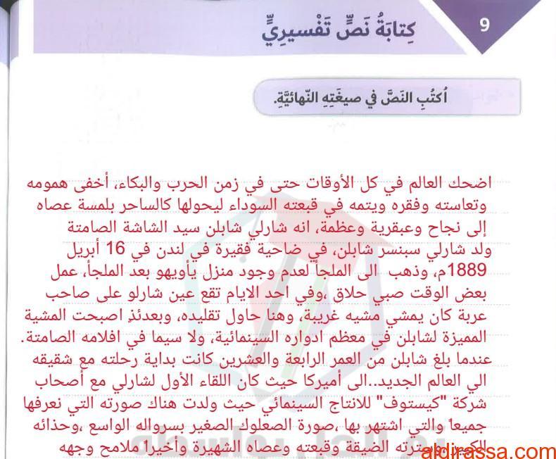 الحل لدرس كتابة نص تفسيري عربي سادس