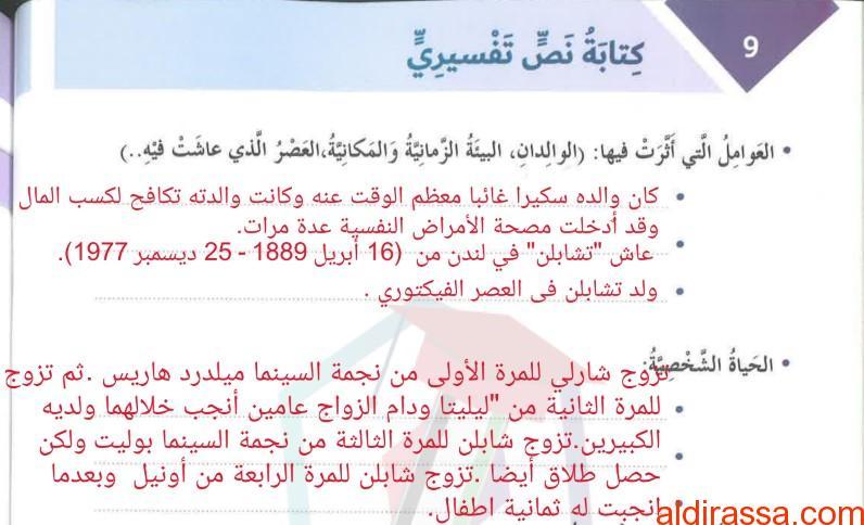 الحل لدرس كتابة نص تفسيري لغة عربية الصف السادس الفصل الاول