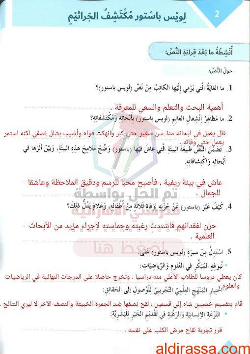 الحل لدرس لويس باستور  لغة عربية الصف السادس الفصل الثالث