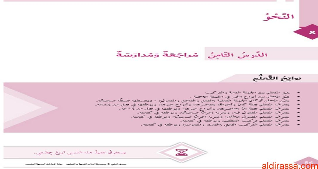 الحل لدرس مراجعة ومدارسة عربي سادس