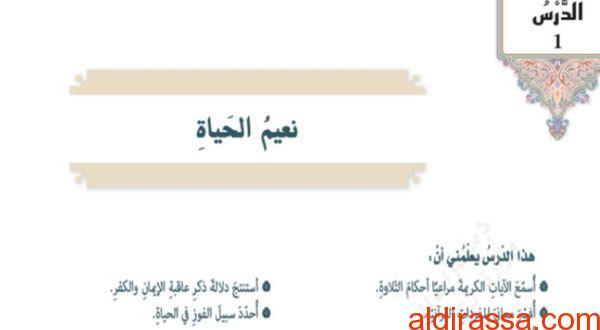 الحل لدرس نعيم الحياة تربية إسلامية الصف السابع الفصل الثالث