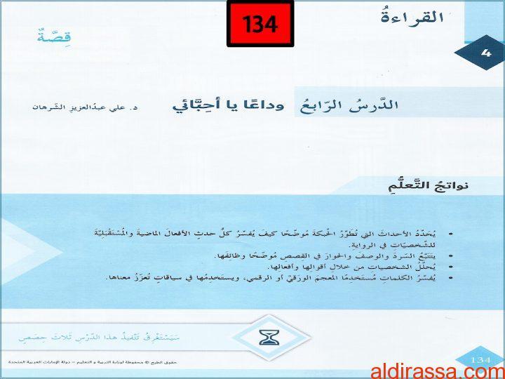 الحل لدرس وداعا يا احبائي لغة عربية الصف الثامن الفصل الثاني