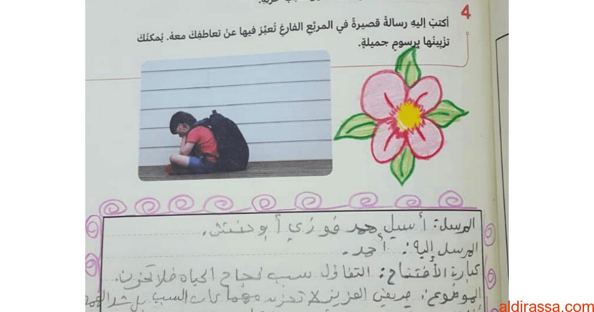 حلول كامل الكتاب تربية أخلاقية الصف الخامس الفصل الاول
