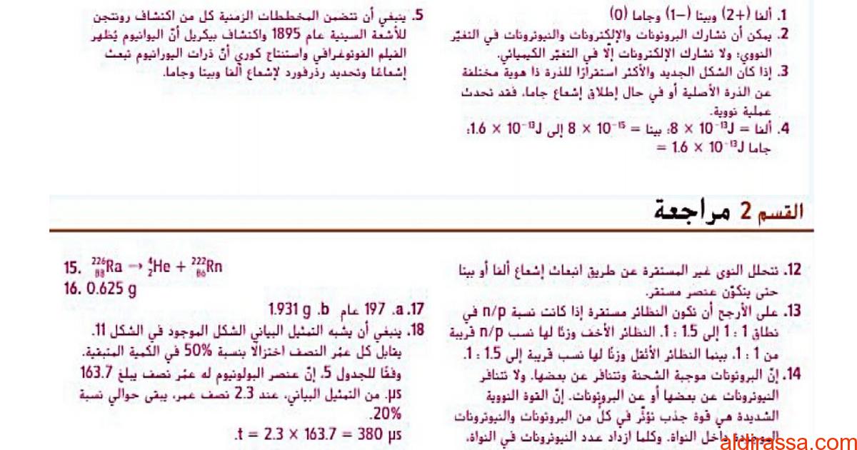 حلول مراجعة النووي الأقسام الأربعة كيمياء الصف الثانى عشر عام الفصل الاول