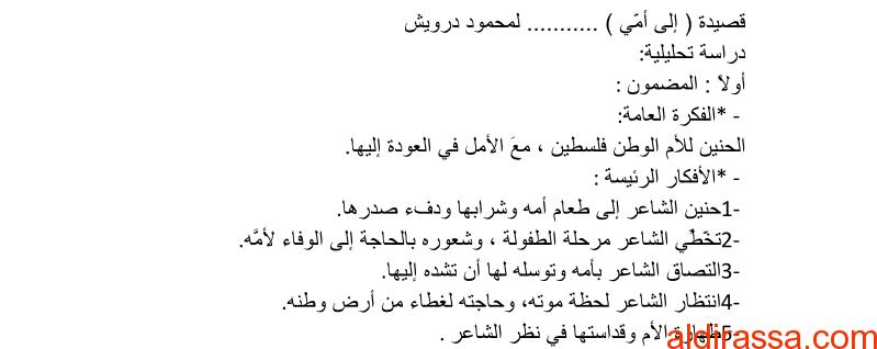 دراسة تحليلية خاصة لقصيدة ( إلى أمّي ) محمود درويش لغة عربية الصف الثانى عشر الفصل الثالث