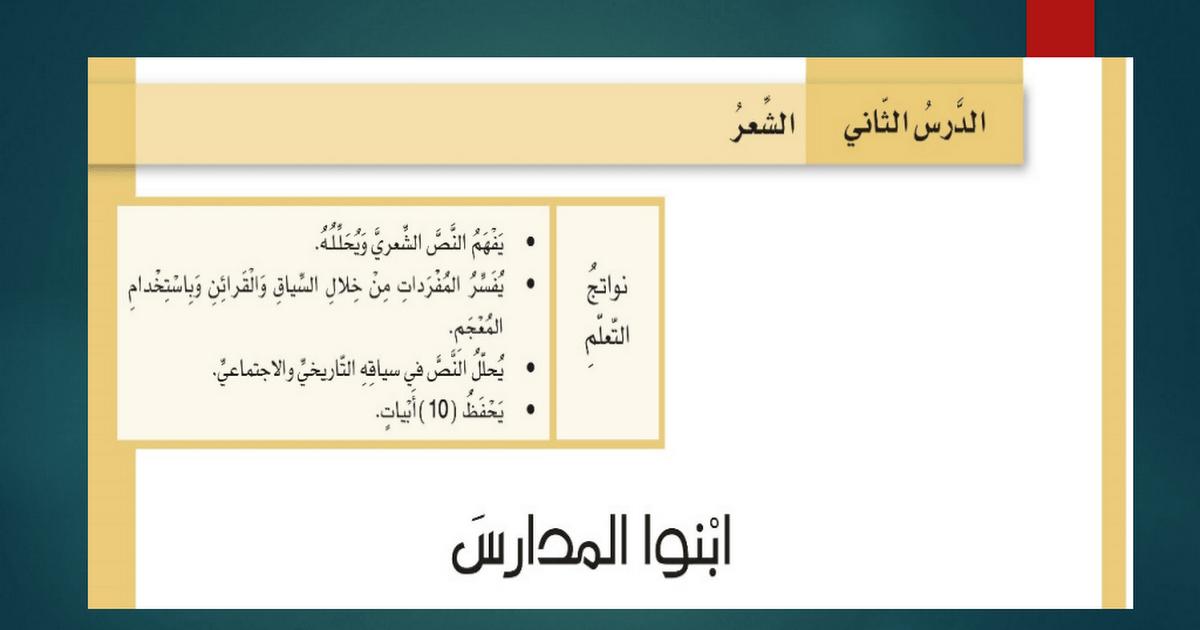 درس (ابنوا المدارس) مع الإجابات لغة عربية للصف الثامن الفصل الثالث
