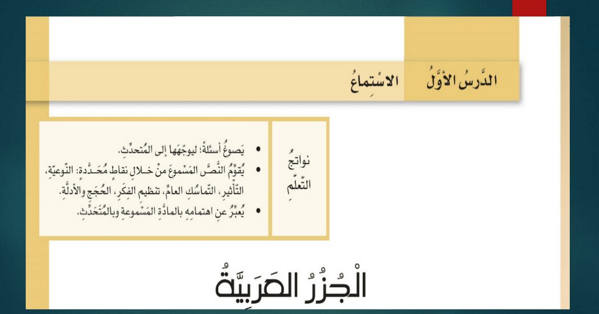 درس الجزر مع الإجابات اللغة العربية للصف الثامن الفصل الثالث