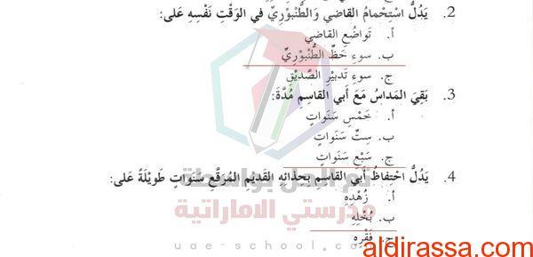 درس حذاء ابي القاسم الطنبوري مع الاجابات عربي سادس
