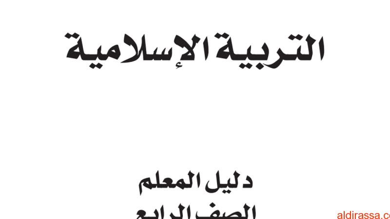 دليل المعلم تربية إسلامية الفصل الاول الصف الرابع