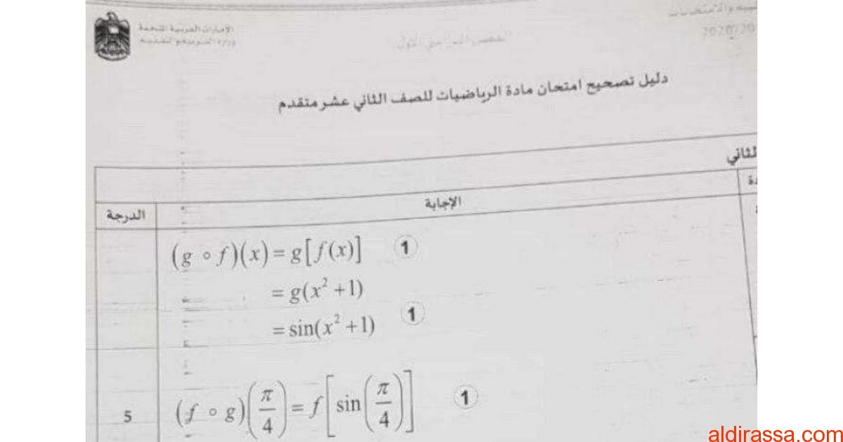دليل تصحيح امتحان الرياضيات 2019 – 2020  الصف الثانى عشر متقدم الفصل الاول