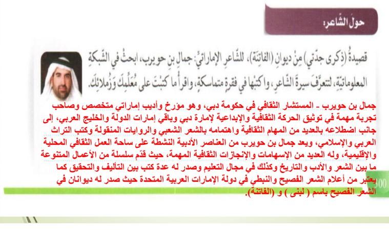 ( ذكرى جدتي ) اللغة العربية الصف التاسع الفصل الثالث