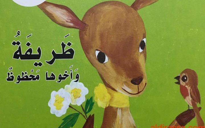 الصف الاول الفصل الثاني  لغة عربية قصة حرف الظاء ظريفة واخوها محظوظ