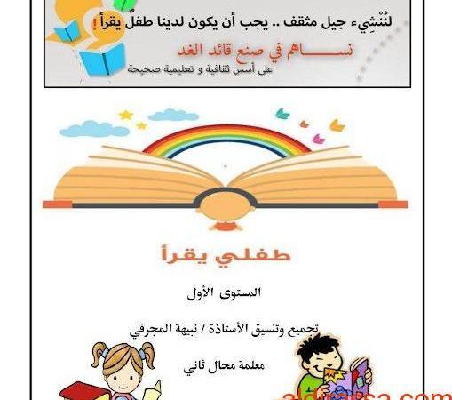 الصف الاول كتيب طفلي يقرأ لتعليم الطفل مهارات القراءة والاستيعاب