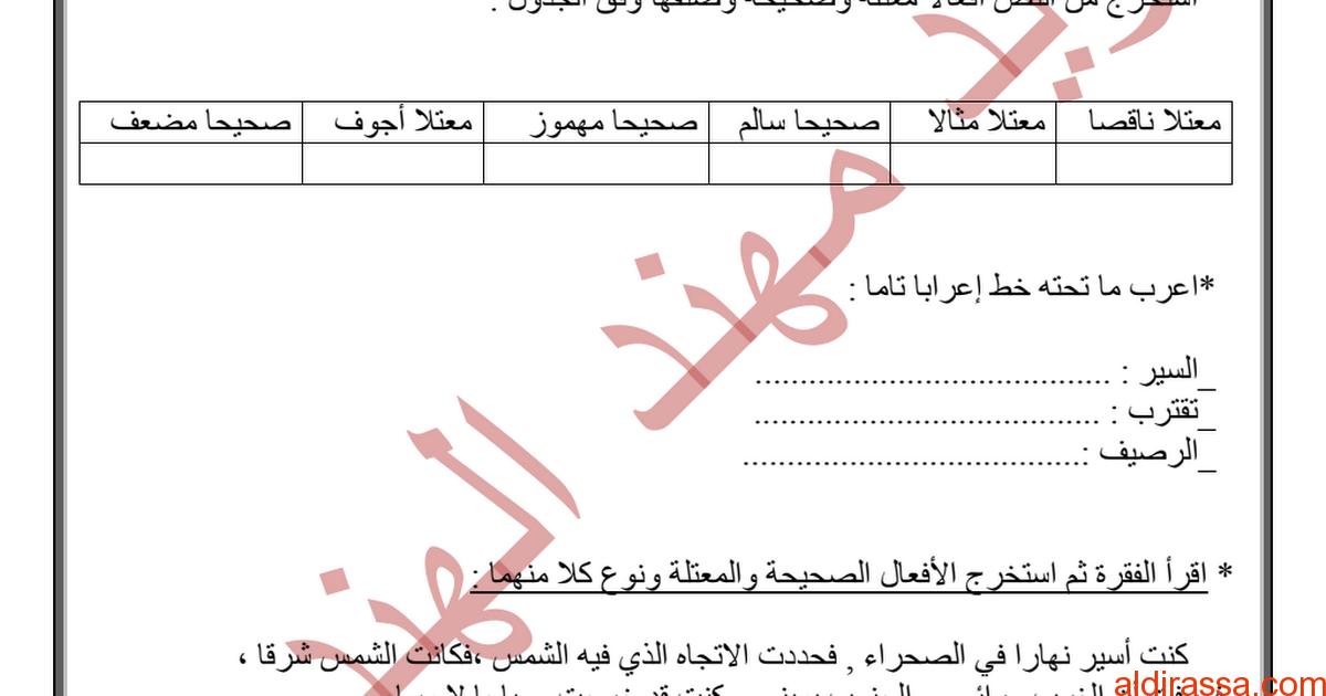قواعد اللغة العربية للصف السابع للفصول الثلاثة