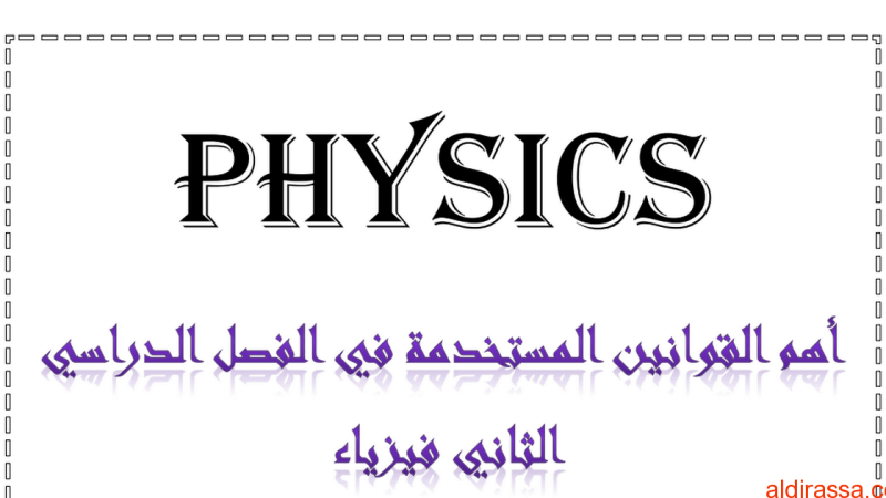 قوانين الفصل الثاني فيزياء الصف الحادي عشر متقدم