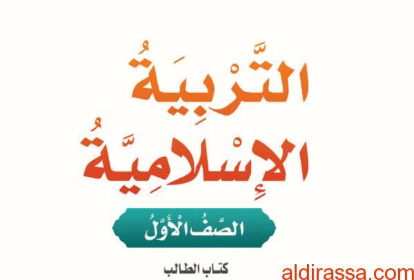 كتاب الطالب تربية إسلامية الفصل الاول الصف الاول