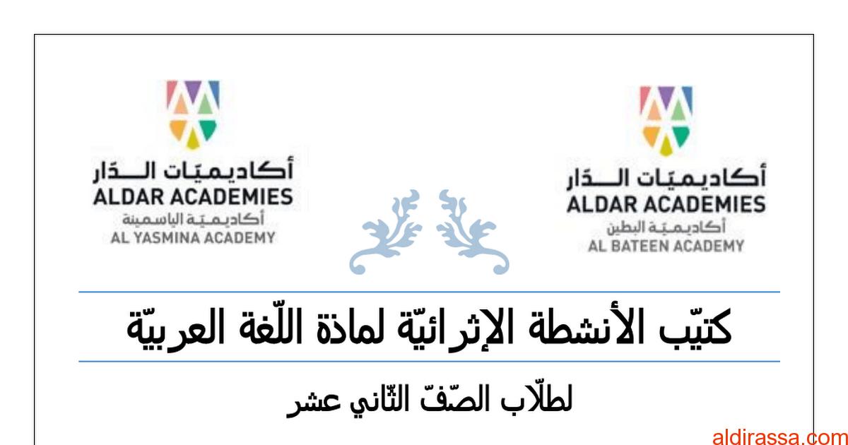 كتيب الأنشطة الإثرائية لمادة اللغة العربية الصف الثانى عشر عام